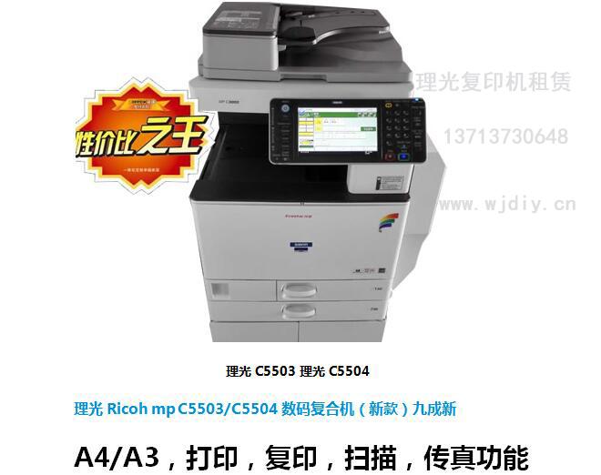 深圳理光C5503SP复印机租赁5503彩色打印机租用.jpg