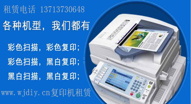 彩色打印机出租 深圳打印机租赁 大型复印机租赁.jpg