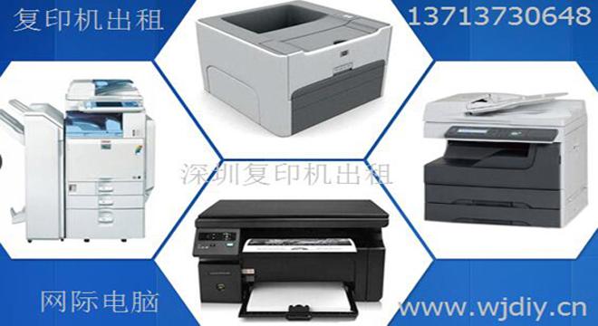 深圳彩色打印机租用 出租大型打印机的租赁 复印机租赁