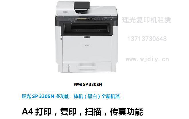 深圳理光SP330SN复印机租赁330SN桌面打印机租用