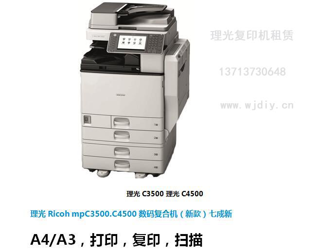 深圳理光mpC3500复印机租赁4500彩色打印机租用.jpg