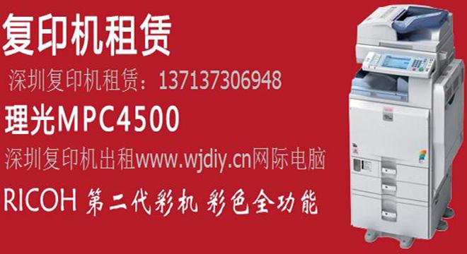打印一体机出租 复印一体机租用 深圳打印机租赁