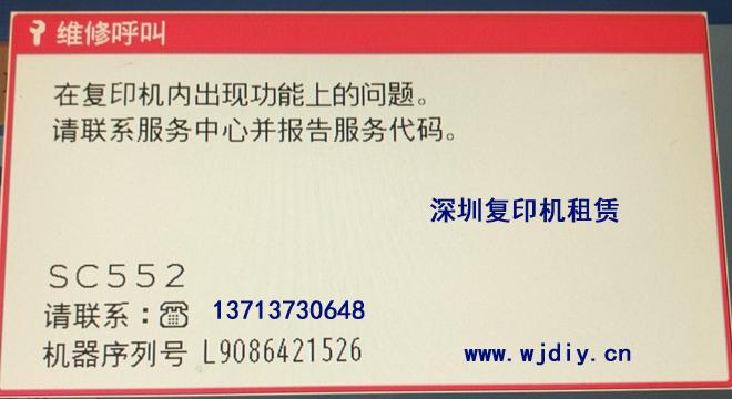 理光RICOH打印机复印机出现SC552代码处理方法