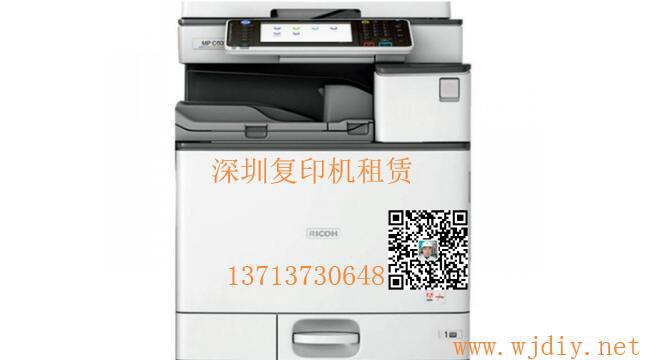 理光彩色复印机出租 深圳出租复印机租赁公司