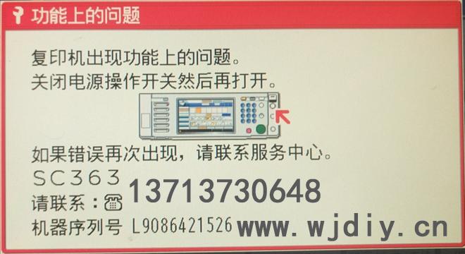 理光RICOH复印机打印机出现功能上问题SC363处理方法