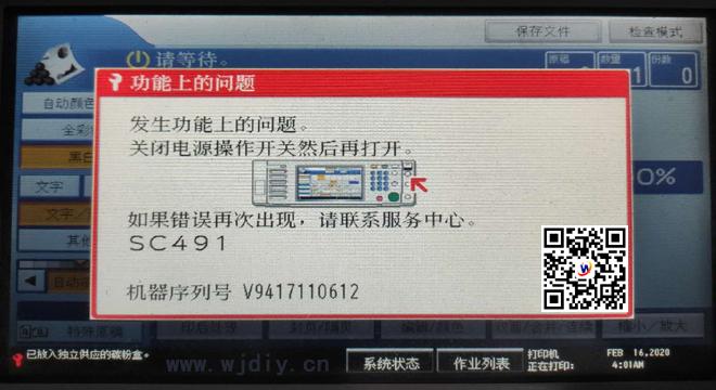 RICOH理光MPC3501复印机提示错误代码SC491的解决方法