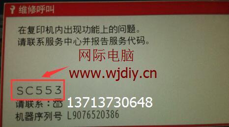 理光打印机复印机出现问题代码SC553的解决方法