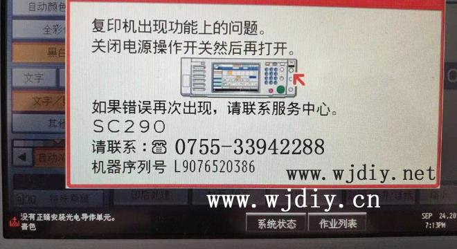 理光RICOH彩色打印机复印机报代码SC290怎么处理.jpg