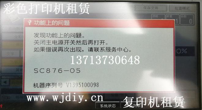 理光ricoh复印机打印机报错sc876-05处理方法
