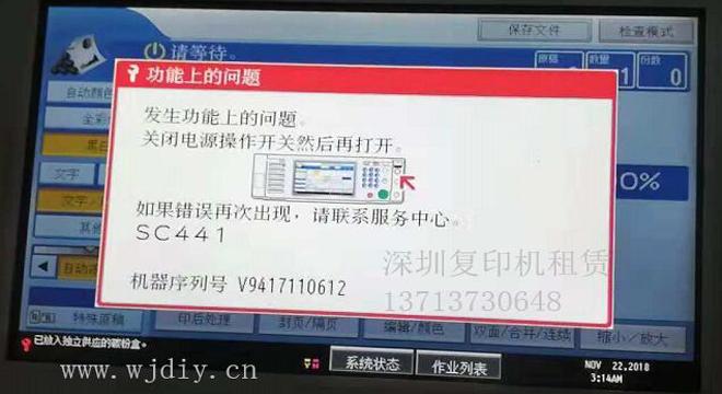 发生功能上的问题,理光RICOH复印机打印机报SC441处理方案