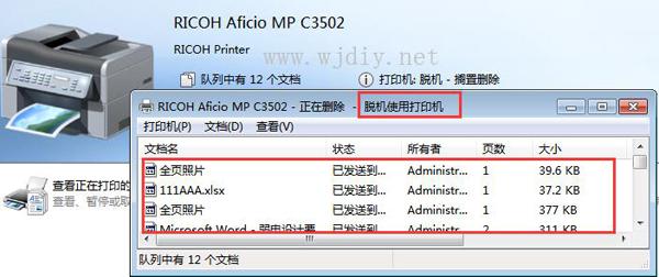理光C3502打印机脱机怎么办?打印机脱机处理步骤.jpg