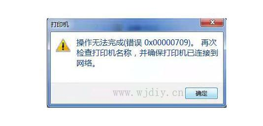 安装租赁共享打印机提示0x00000709错误的解决方法