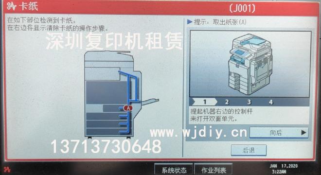 理光打印机卡纸怎么办?RICOH打印机卡纸处理方法