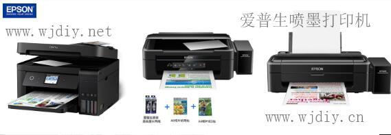 爱普生喷墨打印机-epson打印机-爱普生针式打印机