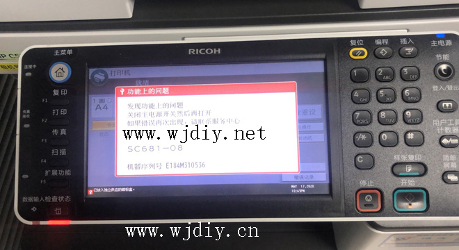 解决理光复印机5503报错SC681-78910111213原因与方案.jpg