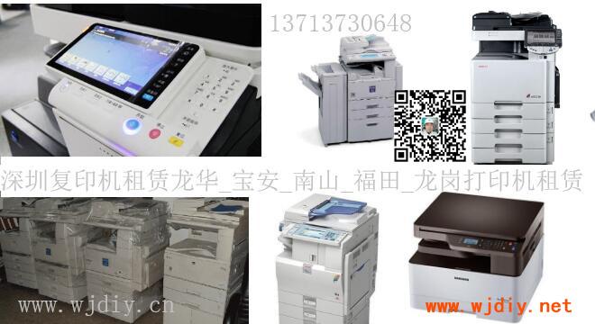 龙华区山咀头路附近出租复印机 深圳龙华公园路出租打印机