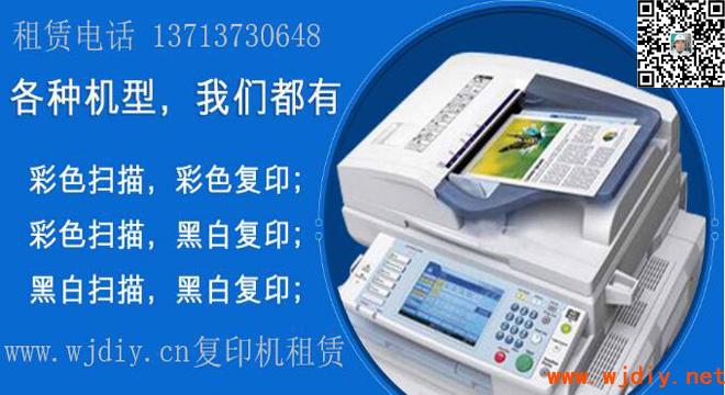 深圳观盛二路出租打印机 龙华区澳桂路附近出租复印机租赁
