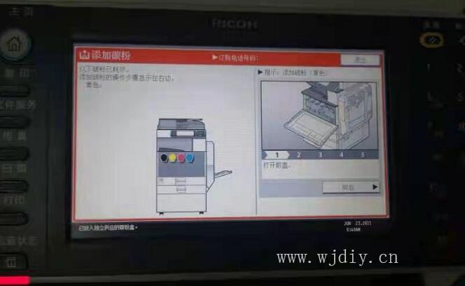 理光复印机C3502换粉后提示没装粉3045怎么处理.jpg