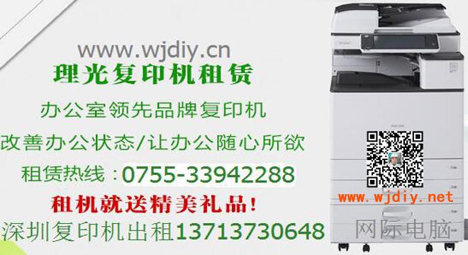 深圳海淮路附近出租打印机租赁 南山区出租复印机租赁