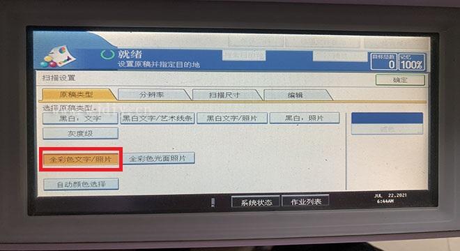 理光打印机怎么扫描到电脑上.jpg