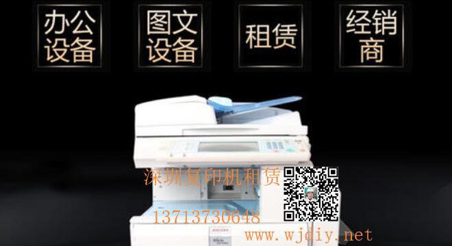 福田区香梅路附近出租打印机 深圳园岭东路复印机租赁.jpg