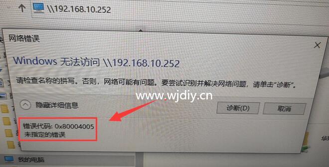Win10系统共享打印机报错误代码0X80004005处理方法.jpg